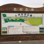 しおかぜ公園2