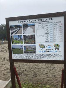 大崎町ビーチスポーツ専用競技場