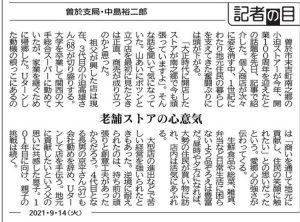 南日本新聞9月14日