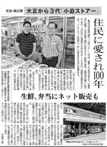 9月8日南日本新聞